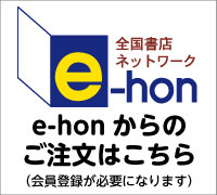 e-honへのご注文はこちら