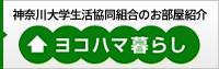 神奈川大学生活協同組合のお部屋紹介