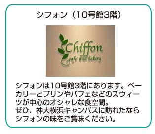 シフォン(10号館3階)