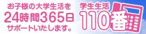 gakusei110_banner210x50