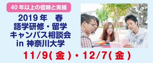 2019_春_語学研修・留学キャンパス相談会