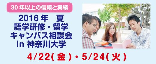 2016_夏_語学研修・留学 キャンパス相談会