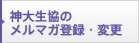 神大生協のメールマガジン登録・変更