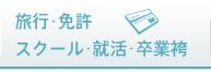 旅行・免許・スクール・就活・卒業袴