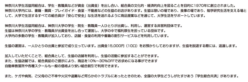 神奈川大学生活協同組合について