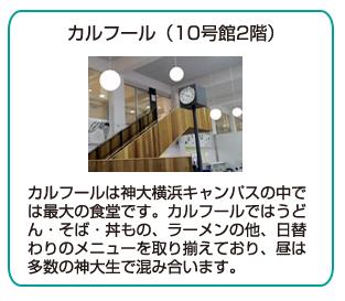 カルフール(10号館2階)
