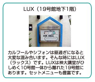 LUX(19号館地下1階)